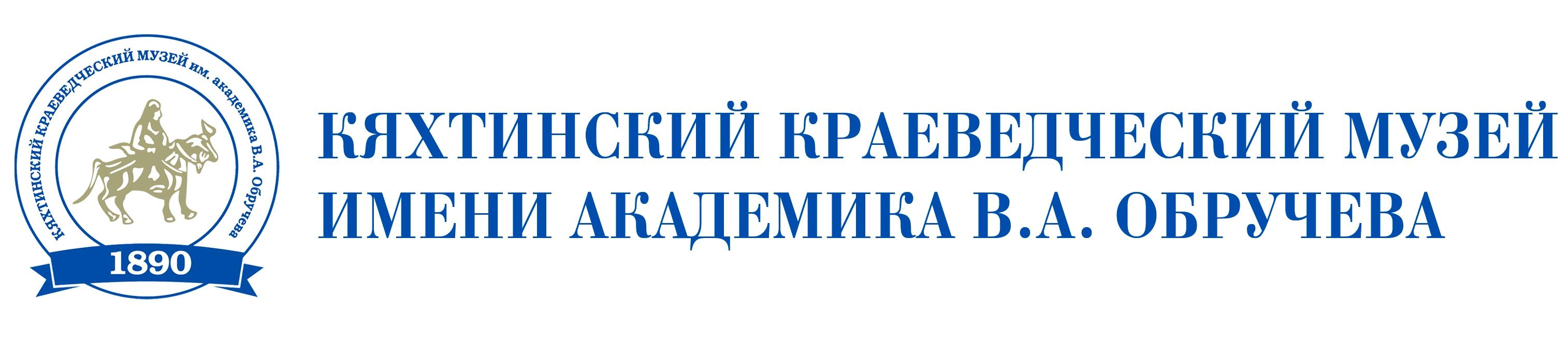 "Кяхтинский краеведческий музей ГАУК РБ ""Кяхтинский краеведческий музей"""