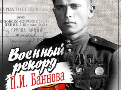 Выставка, посвященная Герою Советского Союза