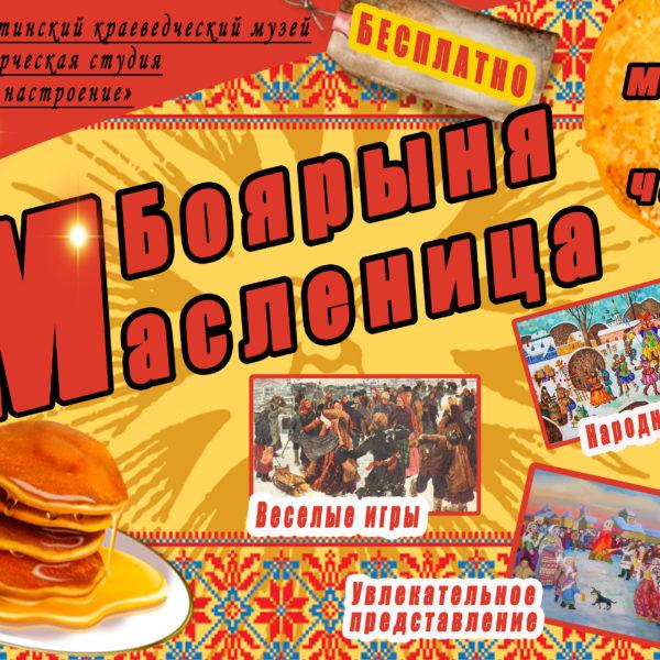 Интерактивная развлекательная программа «Боярыня Масленица»!