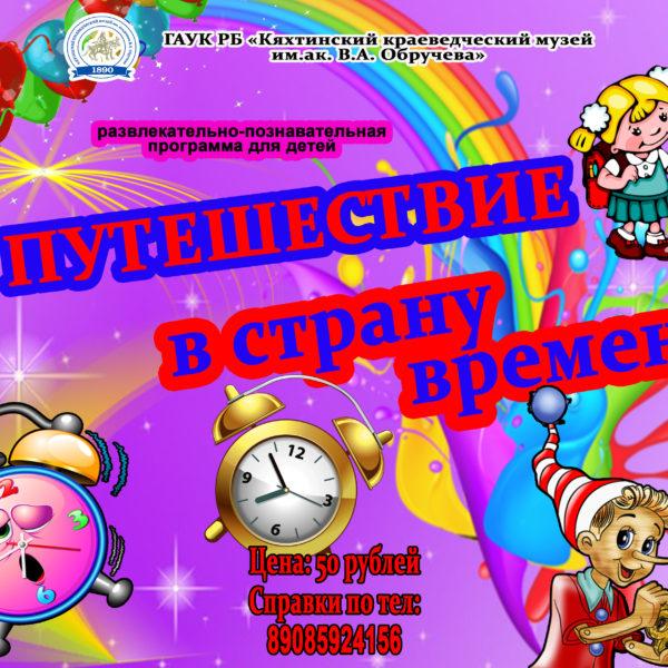 Ждем Вас и Ваших детей на наши детские развлекательные программы!