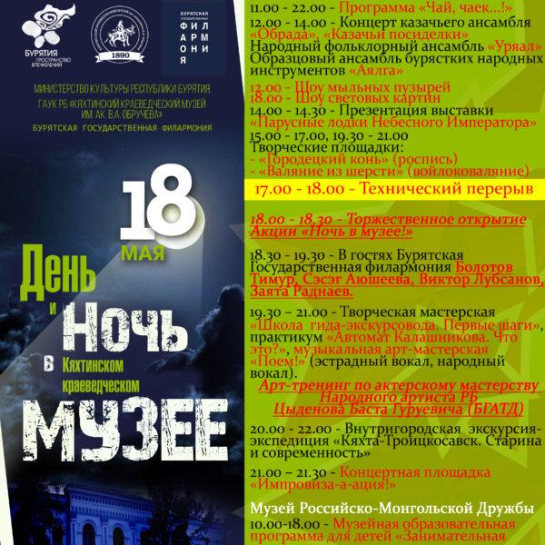 Международный День музеев В Кяхтинском краеведческом музее