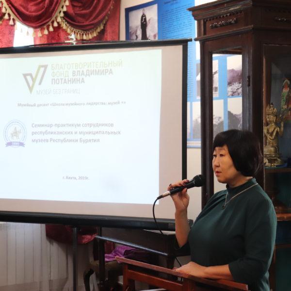 В Кяхтинском краеведческом музее прошел семинар-практикум сотрудников республиканских и муниципальных музеев Бурятии