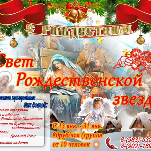 Программа для детей «Свет Рождественской звезды»!