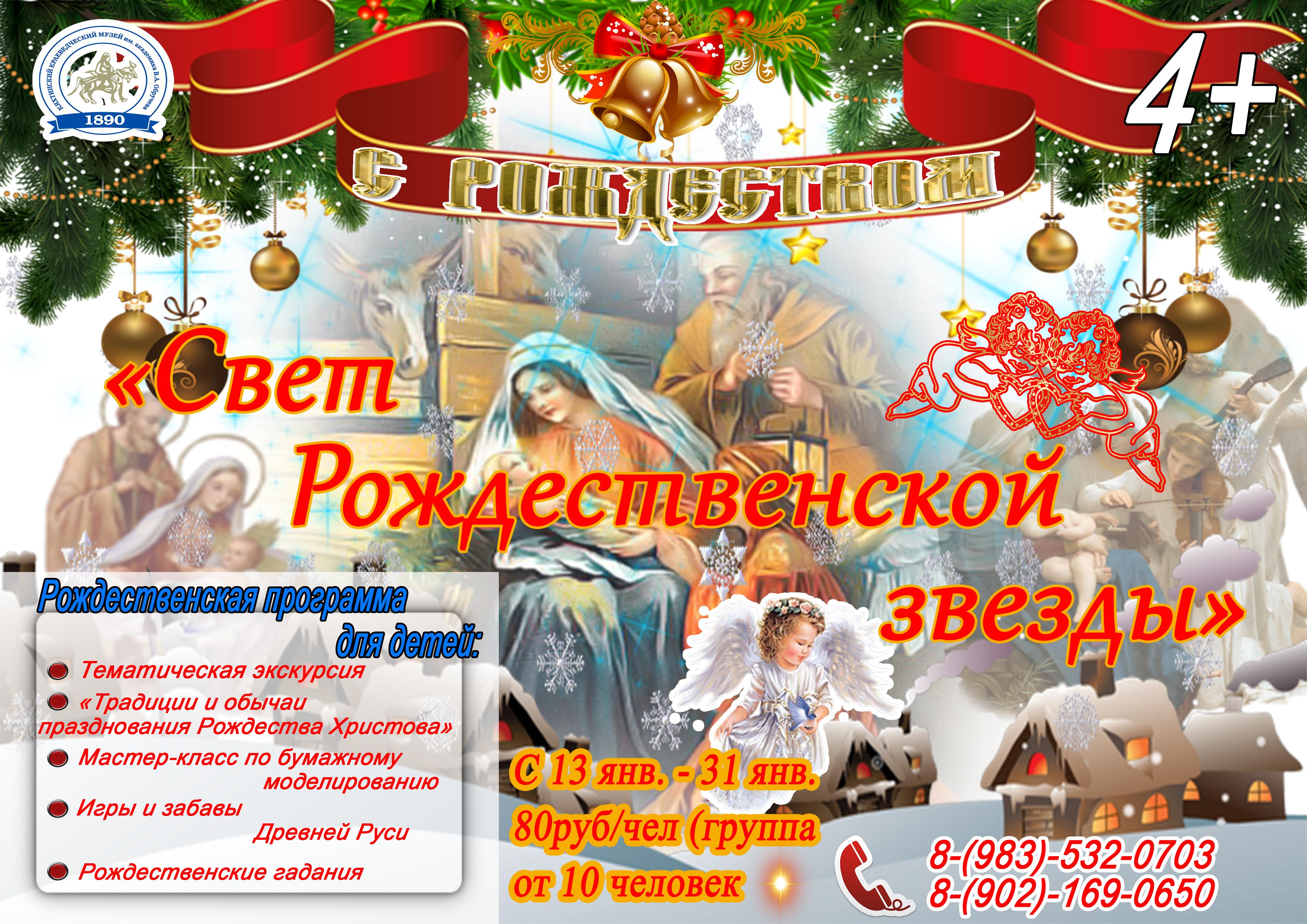http://Программа%20для%20детей%20«Свет%20Рождественской%20звезды»!