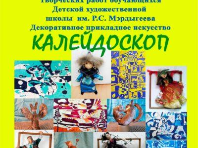 Выставка Декоративно – прикладного искусства «Калейдоскоп»