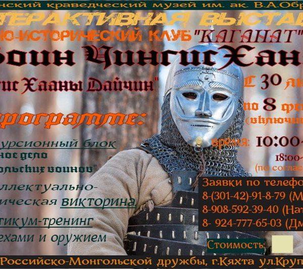 Военно-исторический клуб «Каганат» (г. Улан-Удэ) приезжает в Кяхту с интерактивной выставкой