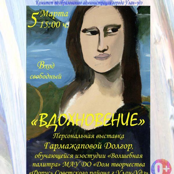Персональная выставка Гармажаповой Долгор «Вдохновение»