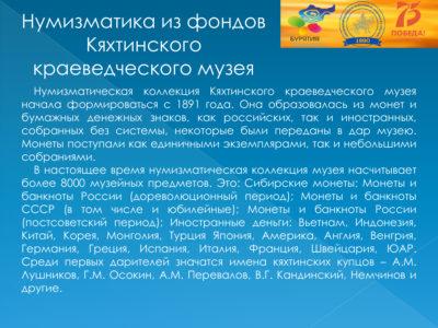 «Нумизматика» из фондов Кяхтинского краеведческого музея