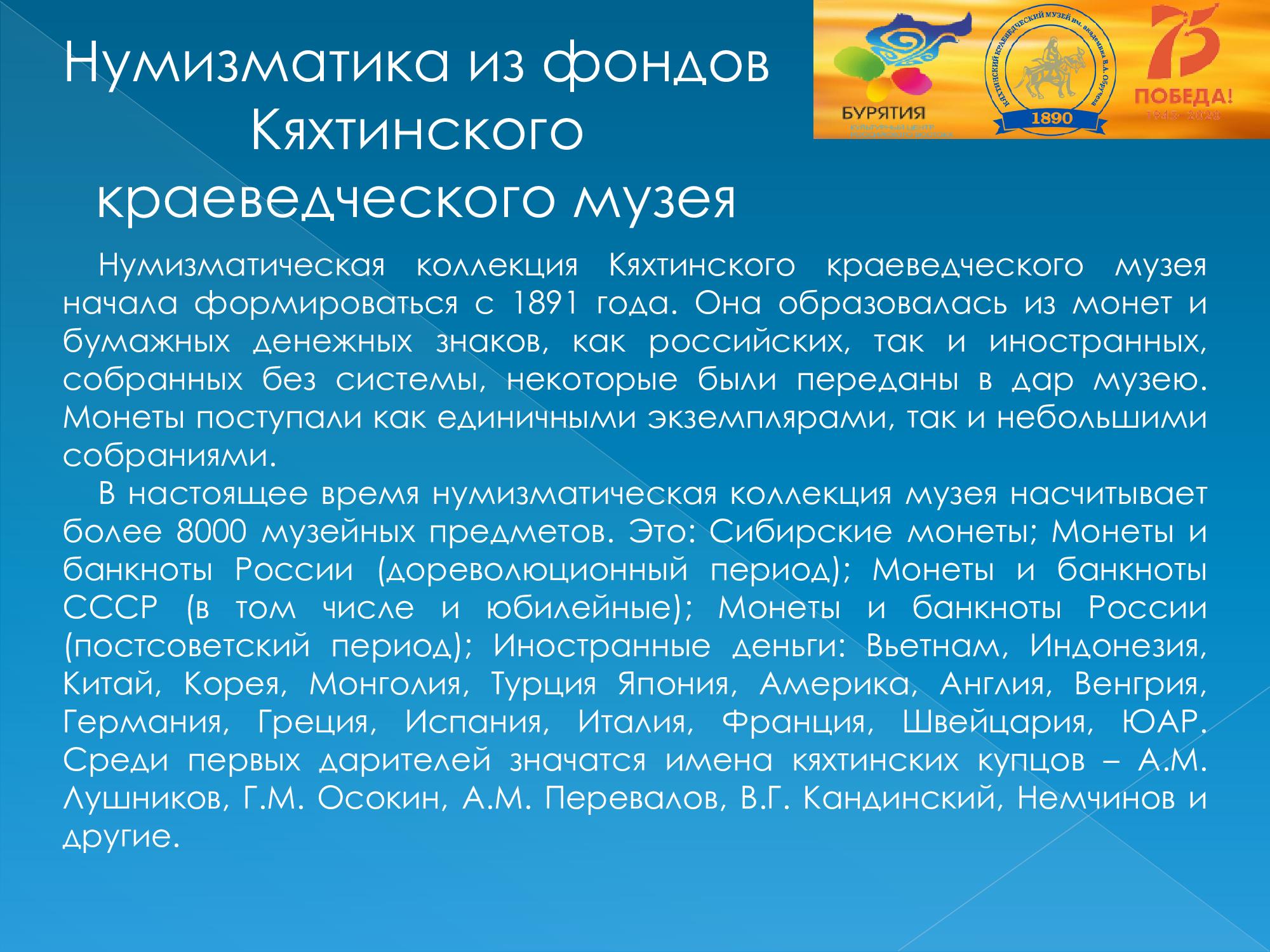 http://«Нумизматика»%20из%20фондов%20Кяхтинского%20краеведческого%20музея