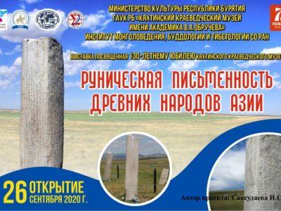 Онлайн выставка «Руническая письменность древних народов Азии»