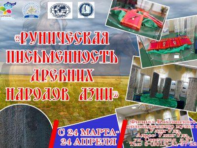 ВПЕРВЫЕ в Улан-Удэ! Спешите увидеть!