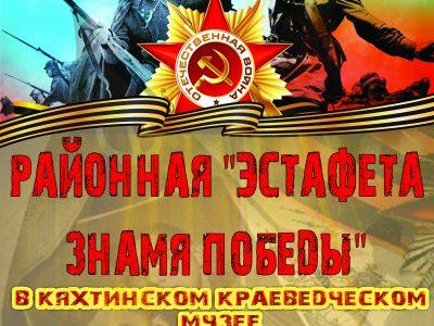 6 мая в 14.00 в стенах музея пройдут торжественные мероприятия в ознаменовании Победы нашего народа в Великой Отечественной войне.
