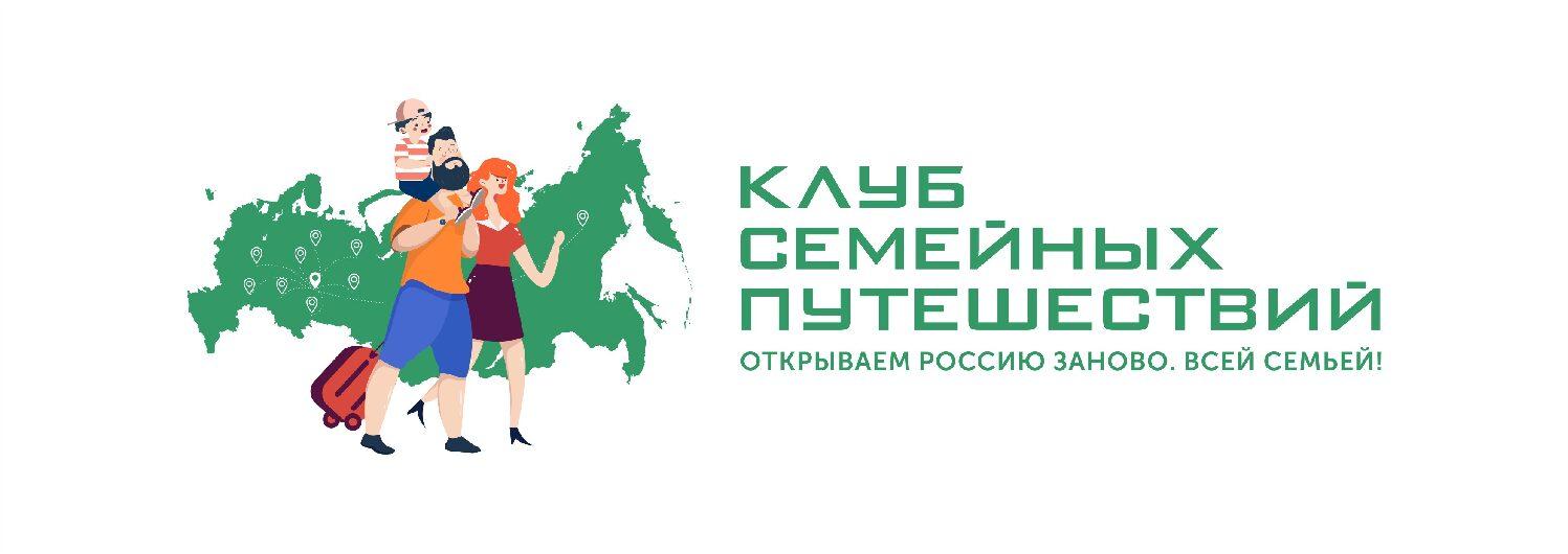 Всероссийский конкурс творческих работ «Открываем Россию заново. Всё семьей!»
